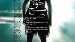"""The poster of """"Bitter Dream"""" has been displayed"""