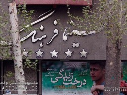 The change in time of movie screenings in Farhang Cinema