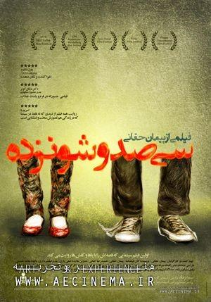 """Kashan is the host for movie review session of """"316"""""""