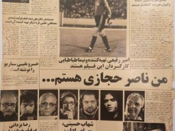 """Review session of """"I AM Nasser Hejazi"""" will be held in Mashhad"""