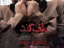 "Review Session of ""Molf-e Gand"" and ""Zero Degree Orbit"" in Sahel Cinema of Ahwaz"