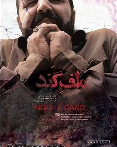 """Review Session of """"Molf-e Gand"""" and """"Zero Degree Orbit"""" in Sahel Cinema of Ahwaz"""