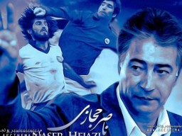 """Review session of """"I AM Nasser Hejazi"""" will be held in Artists House"""
