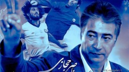 """I am Nasser Hejazi"" will be in Rasht"