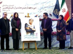 The 34th Fajr Film Festival's Poster was Displayed