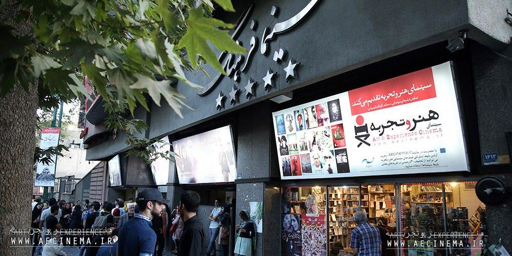 Cinema Museum, Farhang Cinema and Chahrsou Complex are closed on 11 February