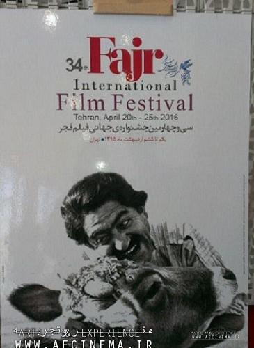 """Intl. Fajr poster featuring scene from """"The Cow"""" unveiled"""