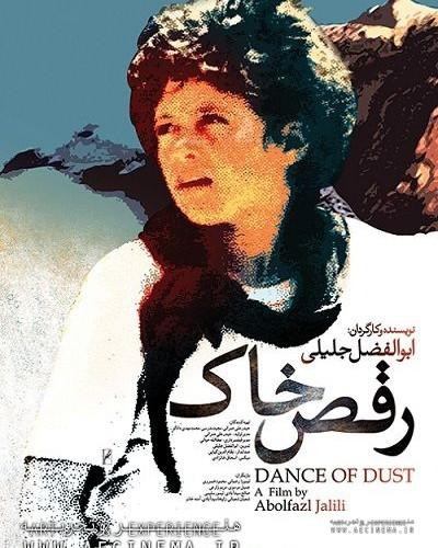 """Review Session of """"Dance of Dust"""" in Mashhad"""