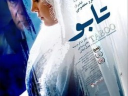 """Taboo"" Poster directed by Khosrow Masoumi was Displayed"