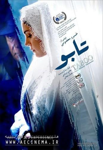 """""""Taboo"""" Poster directed by Khosrow Masoumi was Displayed"""