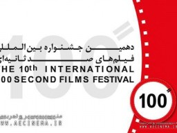 """The Popular """"100"""" Festival was Started"""