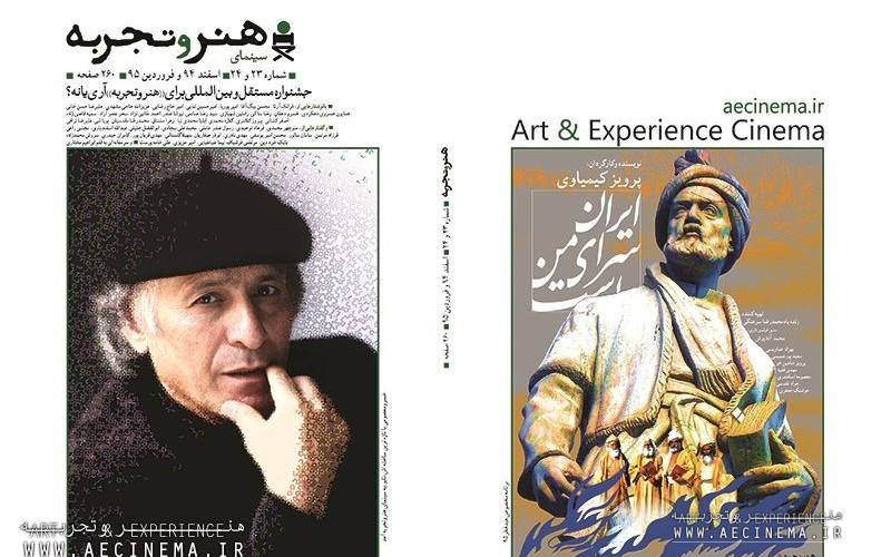 The 23th Number of Art and Experience Monthly Magazine Published