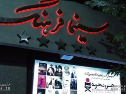 Farhang Cinema and Chaharsou Complex are closed on 30 and 31 January