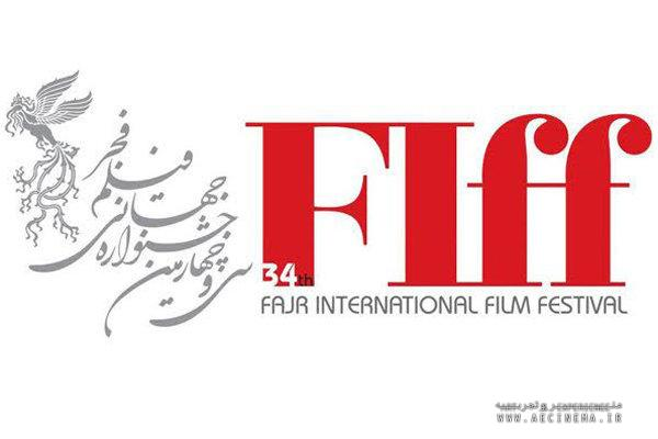 Iran's FIFF to hail French cinema in 2016 edition