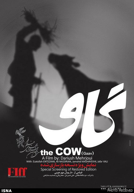 """Fajr festival to showcase photos of """"The Cow"""", """"The Lovers' Wind"""""""