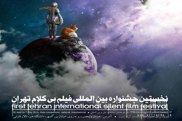 1st Tehran International Silent Film Festival kicks off