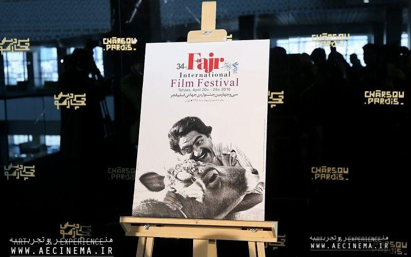 Conditions for accepting short films for International Fajr Film Festival