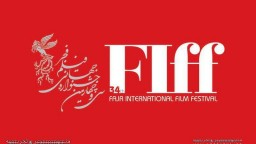 The Screening of the Selected Films on the Last Day of FIFF