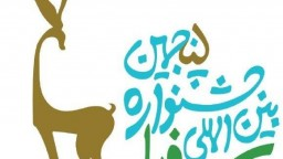 Iran International Green Film Festival will be held in a month