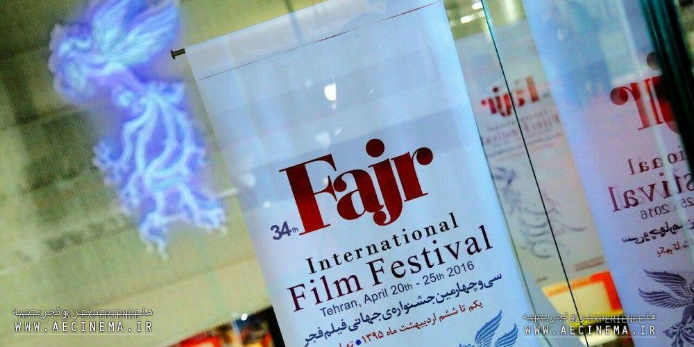 """""""Art and Experience"""" Awards Will Given In Fajr International Film Festival"""