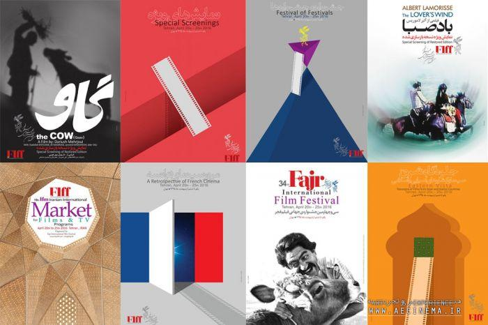 The Posters of the 34th FIFF Have Been Unveiled