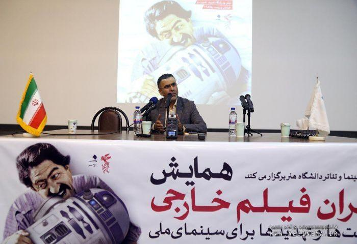 """In the Conference of """"Screening Non-Iranian Films"""": Dr. Ayubi; Not Screening International Films, Limit National Cinema"""