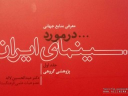 """The Book; """"An Introduction of Global Sources on Iranian Cinema"""" Unveiled"""