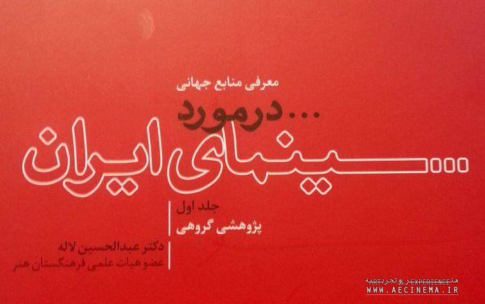 "The Book; ""An Introduction of Global Sources on Iranian Cinema"" Unveiled"