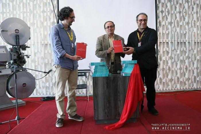 """Iranian Cinema Has a Universal Identity / The Unveiling Ceremony of """"An Introduction of Global Sources on Iranian Cinema"""""""