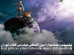 Tehran International Silent Film Festival announces winners