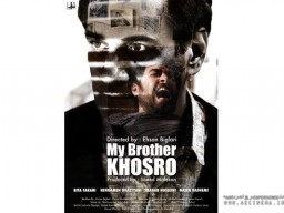 'My Brother, Khosrow' well received at Cannes Filmfest. market