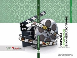 Iranian writer's book on films portraying prophets published in Russian