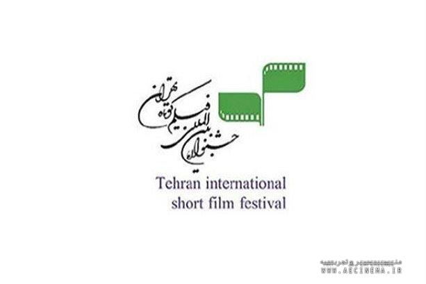 The 33rd Tehran International Film Festival hosts filmmakers from 117 countries