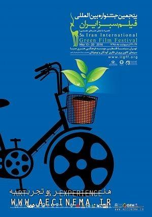 'Green' director hopes for continuation of filmfest.