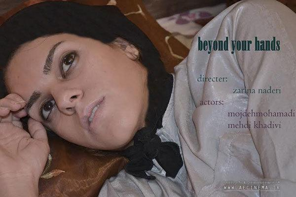 'Beyond Your Hands' waits for 1st intl. screening
