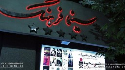 Theaters and cinema halls are closed on 3 and 4 June