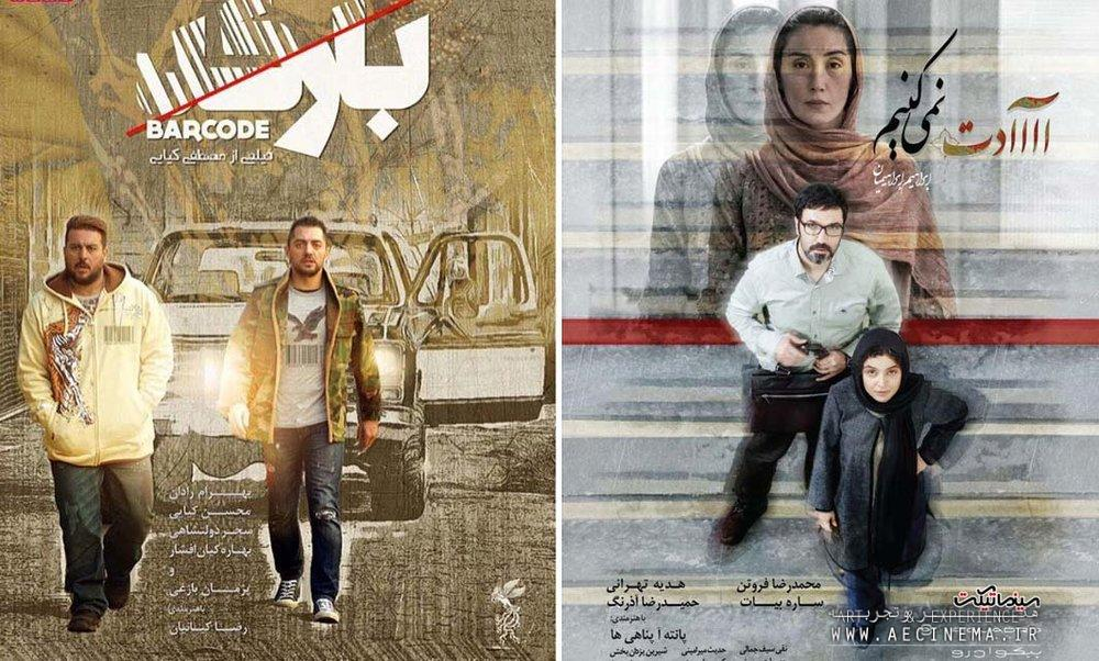 "Dubai Iranian Club screens ""Barcode"", ""We Won't Be Habituated"""