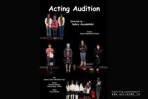 "Ghanaian festival to screen ""Acting Audition"""