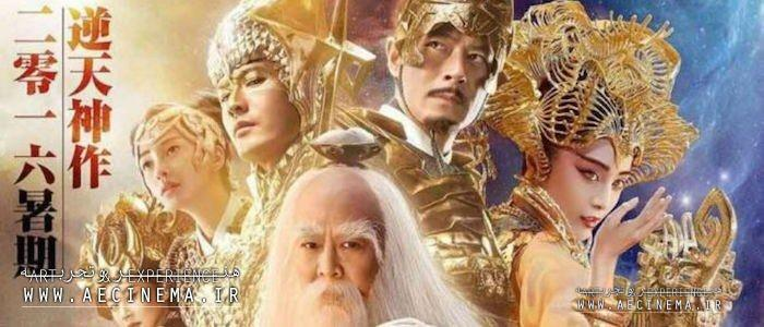 'League of Gods' : China Just Went Ahead and Made the Craziest Superhero Movie Ever