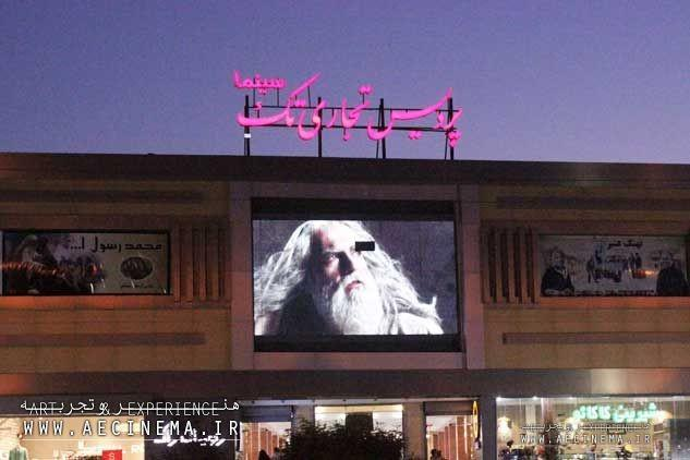 Yazd Joined Art and Experience Cinema Theaters