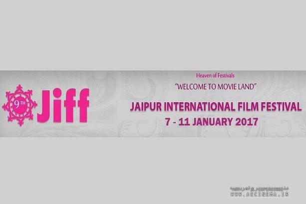 India's JIFF calls for entries