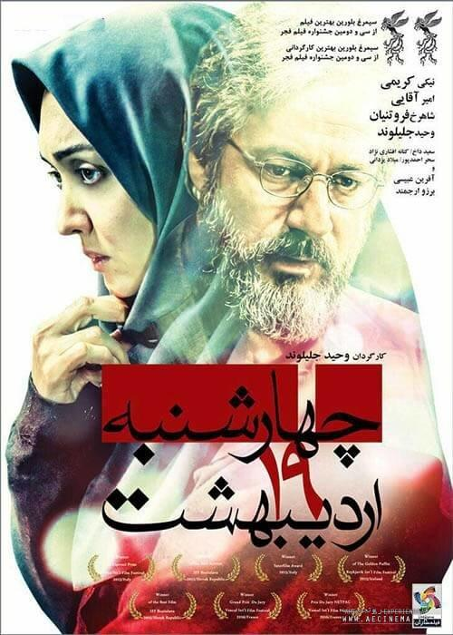 Stockholm to host festival of Iranian movies