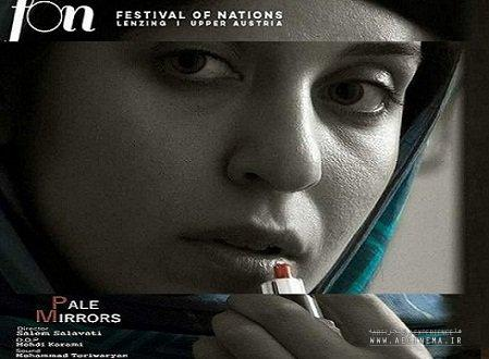 """""""Pale Mirrors"""" to compete in two international festivals"""