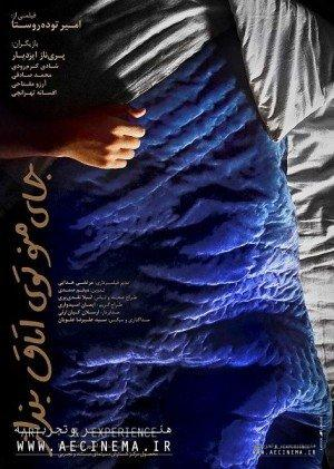 """Lay My Bed in the Room"" and Two Other Iranian Films to Compete in French Festival"