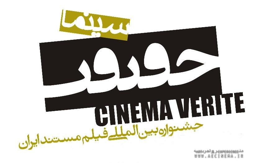 Cinéma Vérité receives about 2000 submissions from intl. filmmakers