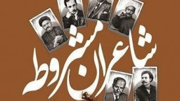 "Review Session of ""The Poets of the Constitution"" in Mashhad"