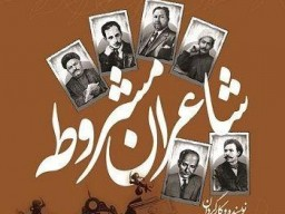 """Review Session of """"The Poets of the Constitution"""" in Mashhad"""