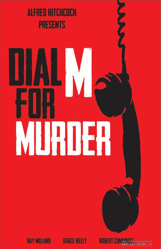 """Tehran museum to screen """"Dial M for Murder"""""""
