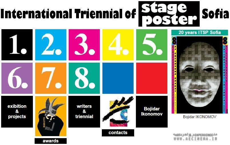 Works by Five Iranian Artists to Compete in Sofia Poster Triennial