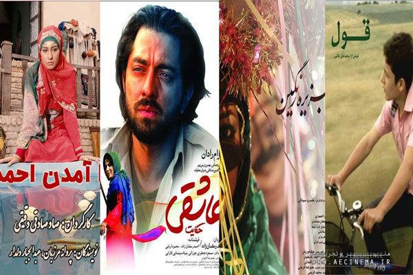 AIFF to display 4 Iranian movies